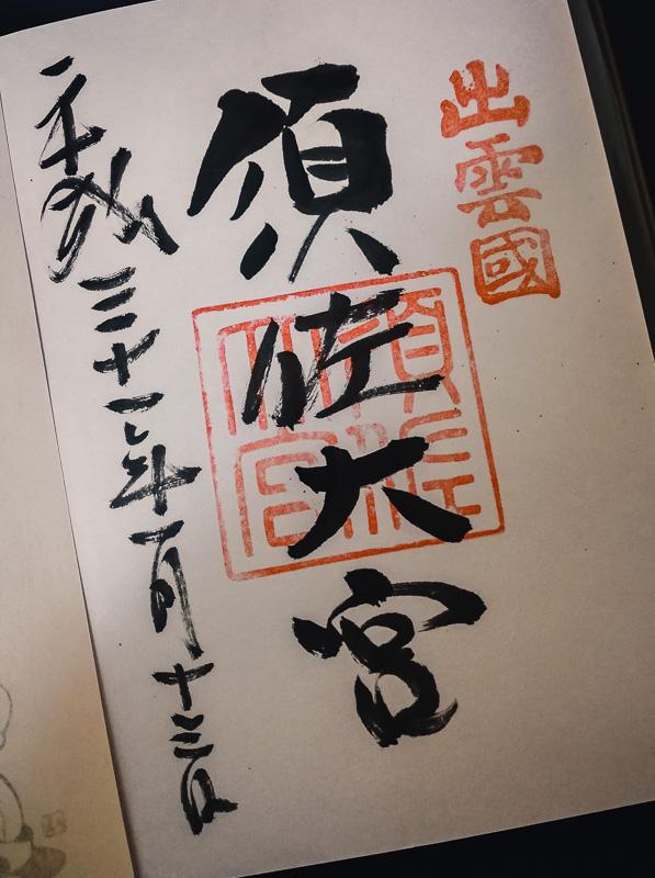 須佐神社,御朱印,御朱印帳